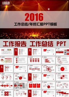 炫丽视频红色工作报告总结ppt模板