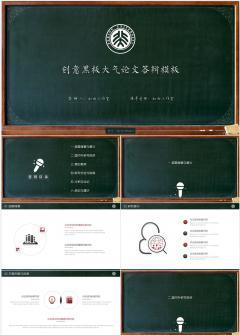 红色创意黑板大气论文答辩PPT模板