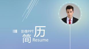简约求职应聘简历PPT模板