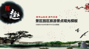 中国风旅游景区园区旅游景点观光PPT模板