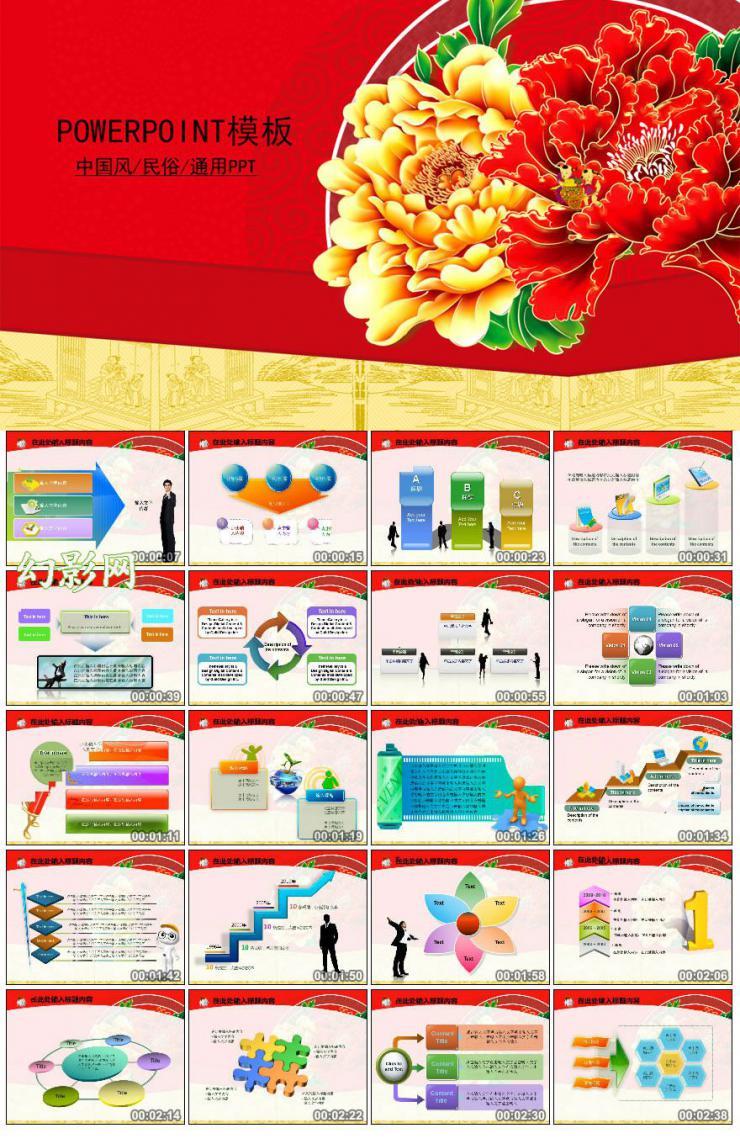 中国风牡丹文化习俗PPT模板