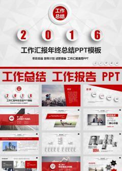 2016企业宣传工作报告动态ppt模板