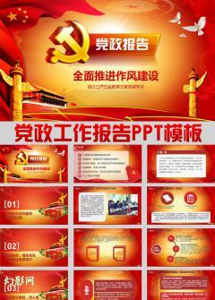 中国共产党红色党政报告ppt模板