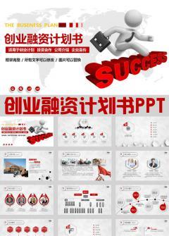 红色3d小人创业融资计划书动态ppt模板