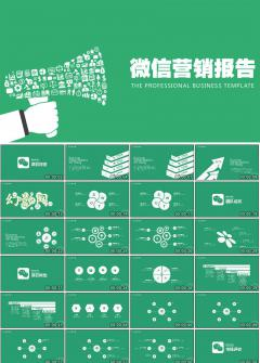 微信营销商务活动策划PPT模板