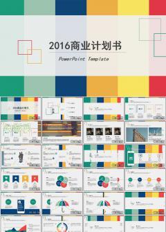 2016商业计划书PPT模板