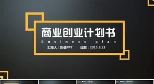商务创业计划书宣传PPT模板