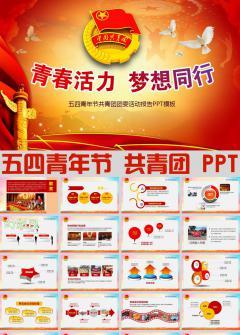 五四青年节共青团青春报告ppt模板
