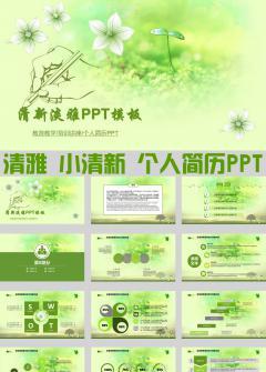 清雅小清新绿色个人简历ppt模板