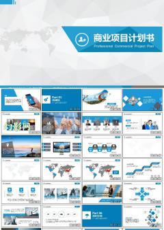 蓝色企业扁平化商务计划书PPT模板