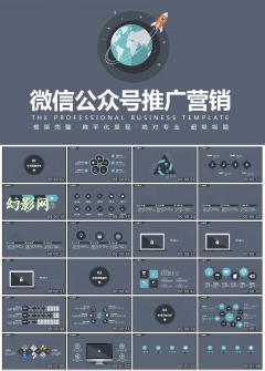 微信公众号推广营销推广策划活动PPT模板