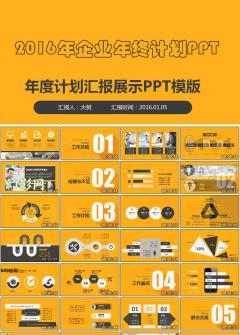 2016年黄色企业年终计划PPT模板