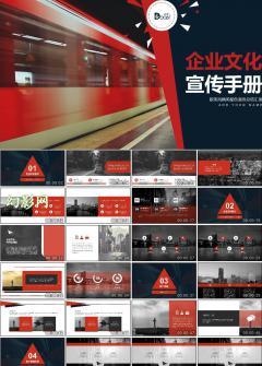 商务企业介绍文化宣传PPT模板