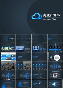 蓝色大气商业计划书策划PPT模板