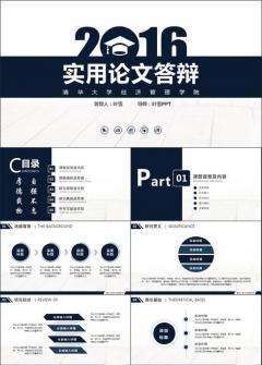 【叶雪PPT】简约实用动态毕业答辩模板