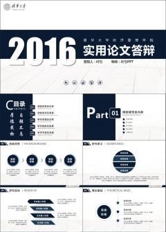 【叶雪PPT】简约实用黑色论文答辩动态模板