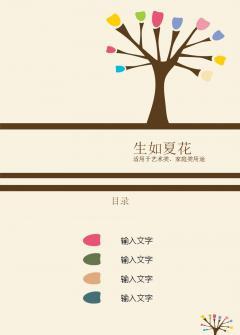 清新可爱卡通小树PPT模板