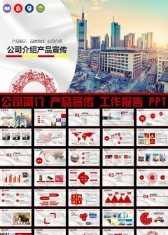 公司简介产品宣传报告ppt模板