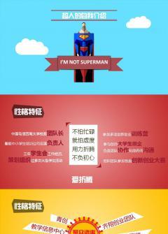 超人的自我介绍ppt模板