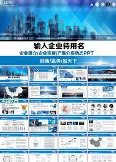 蓝色商务商业企业文化报告ppt模板