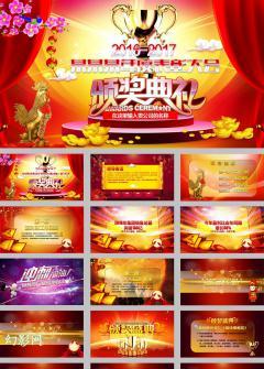 2017红色颁奖典礼表彰大会晚会ppt模板