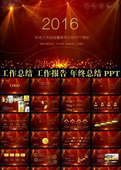 2016大气红色炫丽工作报告ppt模板