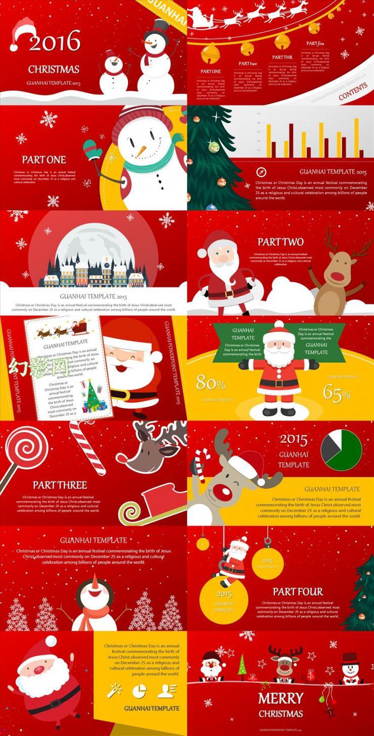 2016最新圣诞节ppt模板