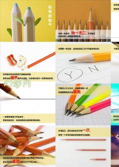 铅笔的智慧ppt模板