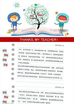 感恩日记教师节ppt模板