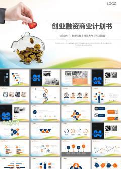 金融投资理财创业融资计划书ppt模板