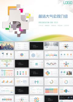 扁平化简约大气公司介绍动态ppt模板
