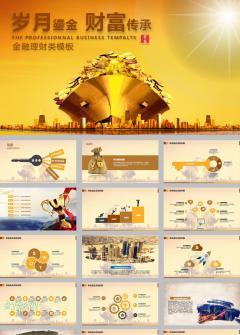 黄色金融投资理财片头工作报告总结ppt模板