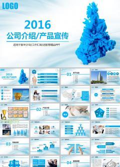 蓝色烟雾公司简介产品宣传ppt模板