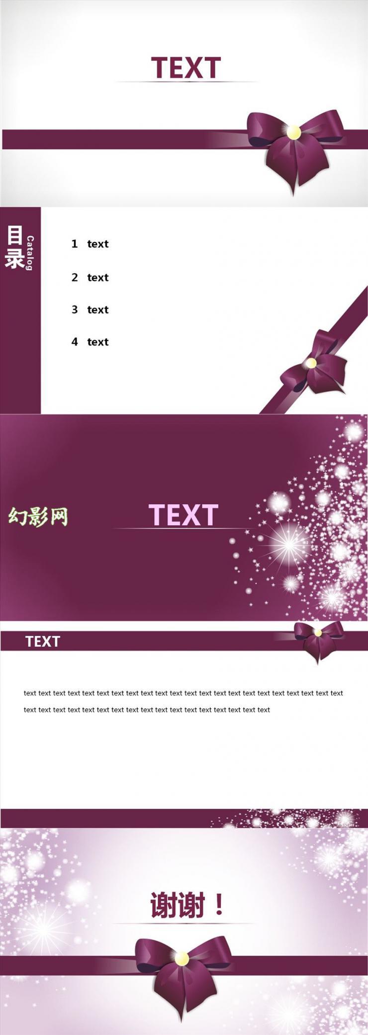 生日表白紫色PPT模板
