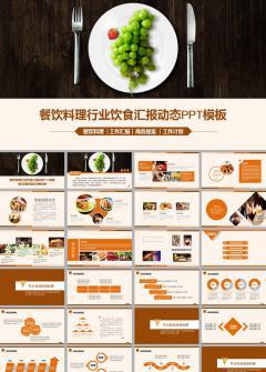 西餐料理餐饮产品宣传介绍ppt模板