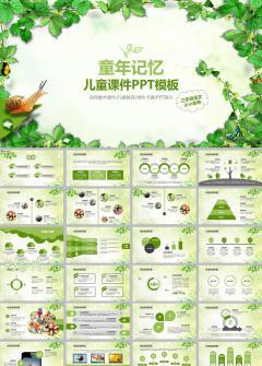 绿色清雅淡雅小清新童年记忆课件ppt模板
