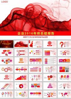 2016红色烟雾工作报告年终总结ppt模板