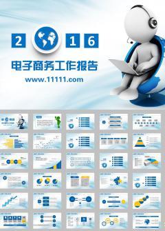 蓝色互联网电子商务工作报告总结ppt模板