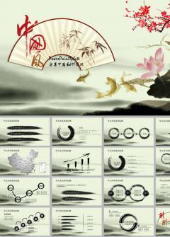 扇子水墨中国风文化工作报告ppt模板