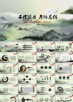 中国风山水画古典视频片头ppt模板