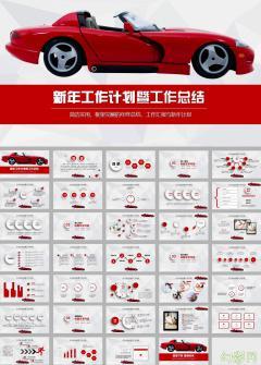 红色汽车销售工作报告总结ppt模板