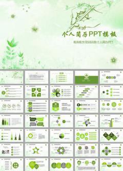 绿色清雅小清新个人简历动态ppt模板