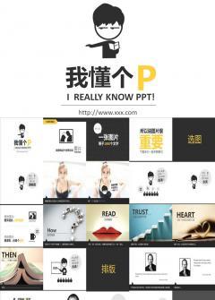 培训演讲创意PPT模板