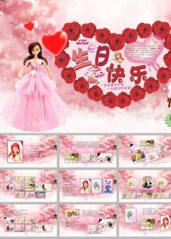 粉红色温馨浪漫儿童卡通生日快乐ppt模板