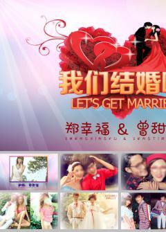 红色浪漫我们结婚啦婚庆ppt模板