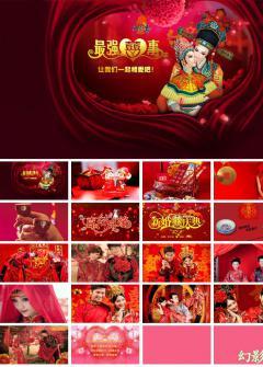 中式中国风古典婚礼婚庆片头ppt模板