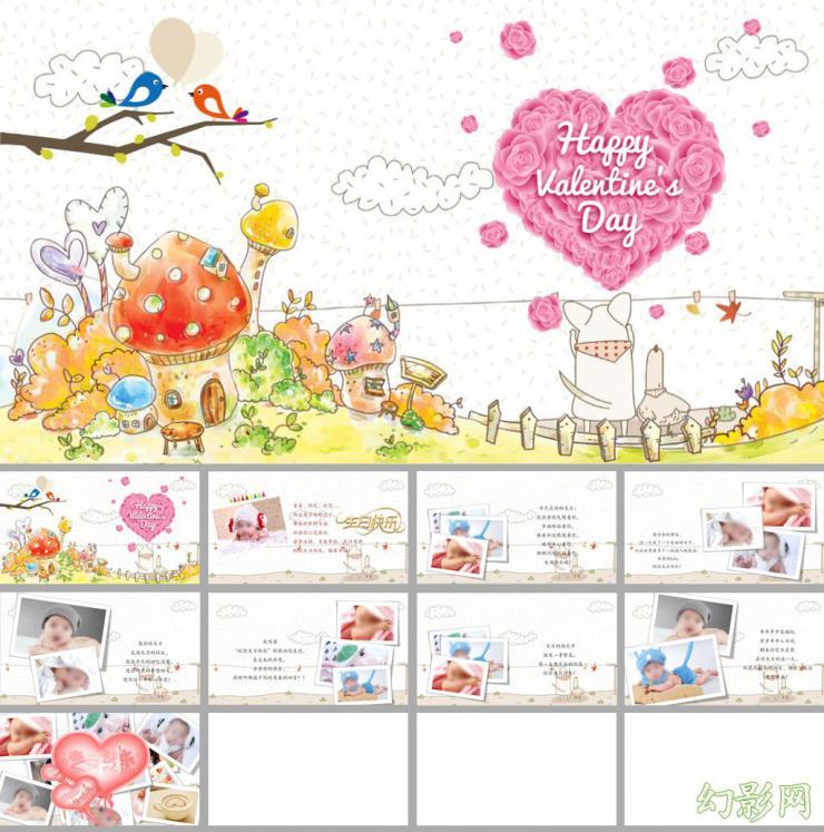 卡通浪漫儿童生日快乐ppt模板