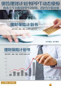 理财保险计划书PPT动态模板