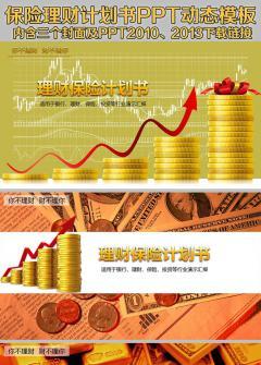 金融理财保险计划书PPT动态模板