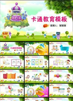 幼儿园小学卡通教育课件PPT模板